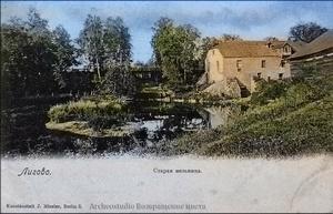 Лигово. Водяная мельница на пруду