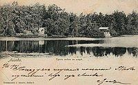 Лигово. Грот любви на озере.