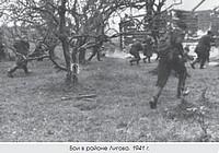 Лигово Бои в районе Лигова 1941 г
