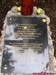 Кладбище в Старо-Паново. Крест на месте старой церкви с усыпальницей Буксгевденов. 27.08.2008