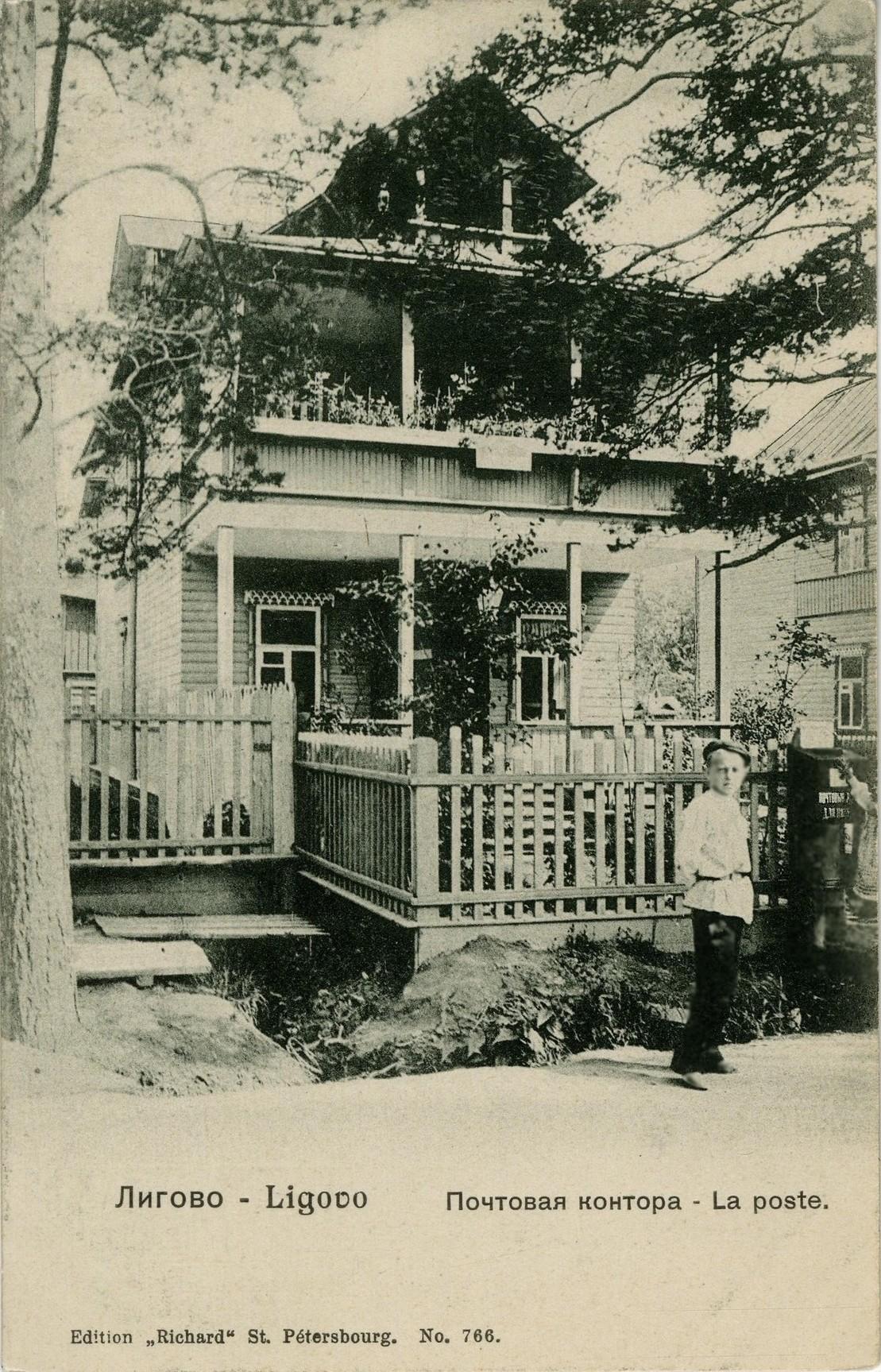 Старые открытки с домами 120